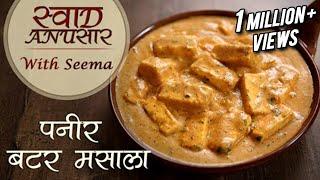Paneer Butter Masala Recipe In Hindi  - पनीर बटर मसाला | Restaurant Syle | Swaad Anusaar With Seema