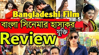 Bangla Funny Video বাংলা সিনেমার হাস্যকর অদ্ভুত যুক্তি  Bangla Movie Review |  ep5 | The Village LAB