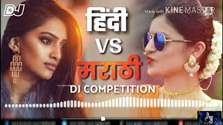 Marathi Dj Vs Hindi Dj Remix Competition New Marathi Dj song Aj