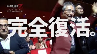 「劇場版 マジンガーZ / INFINITY」スペシャルメッセージムービー