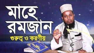 মাহে রমজানের গুরুত্ব এবং আমাদের করণীয় Importance of Ramadan by Principle Muhammad Asad Akhonda