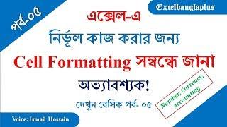 Microsoft Excel 2007 Bangla Video Tutorial. Basic Part: 5