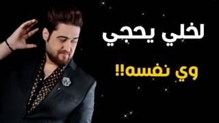 Ali Hatem ... areed ahrek qalb thaka - With Lyrics   علي حاتم ... اريد احرك گلب ذاك - بالكلمات
