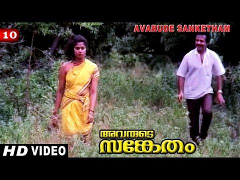Avarude Sanketham Movie Clip 10 | Kottarakara trying to flirt with adivasi girl