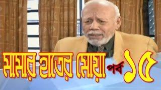 Bangla Natok Mamar Hater Moa (মামার হাতের মোয়া) Part 15