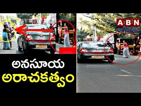 Anchor Anasuya Breaks Child's Phone | Red Alert | ABN Telugu