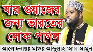 Abdullah Al Mamun NEW Bangla Waz যার ওয়াজের জন্য ভারতের লোক পাগল