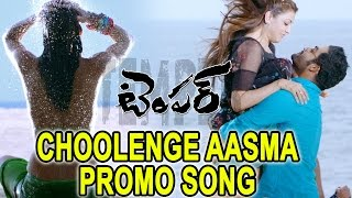 Choolenge Aasma Video Song || Temper Promo Songs || Jr NTR || Kajal Agarwal