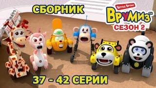 Врумиз - Сборник 8 (Серии 37 -  42) - Мультфильмы про машинки