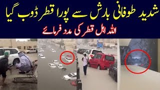 Rain In Qatar Today 2018 | Qatar News Today Urdu Hindi | Arab Urdu News