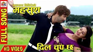Dil Chup Cha   दिल चुप छ   MAHASUSH   महसुश    NEPALI FILM SONG