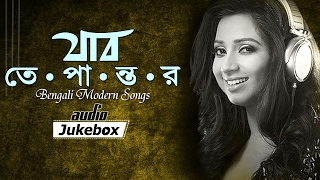 Bengali Modern Songs - Jabo Tepantar - Shreya Ghoshal Bengali Songs - Audio Jukebox
