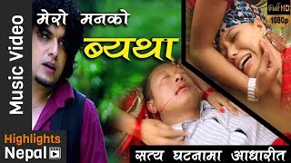 Mero Manko Byatha Kordai Chhu by Pramod Kharel | New Nepali Adhunik Lok Song 2017/2074