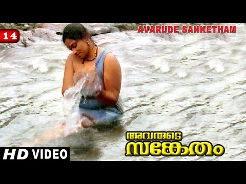Avarude Sanketham Movie Clip 14 | Four Friends Shooting Girl's Bath