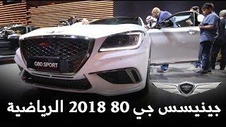 جينيسس G80 سبورت 2018 الجديدة + الأسعار والمواصفات في السعودية