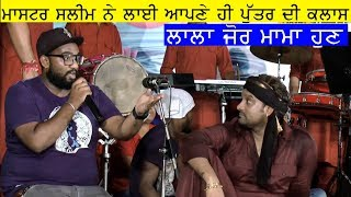 Master Saleem And His Son Sahdil Latest Punjabi Songs 2018