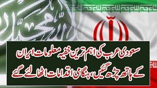 Saudia Ki Khufia Maloomat Iran K Hathe Char Gain - Saudia Ka Fori Iqdaam