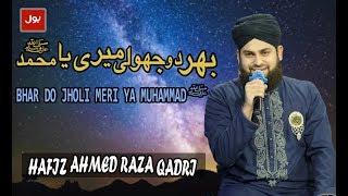 Bhar do Jholi | Hafiz Ahmed Raza Qadri | 23 Sehar Transmission | Ramadan 2018