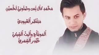 جديد منتظر العبودي _ محمد كال بس وصلوني لحسين _جديد 2018