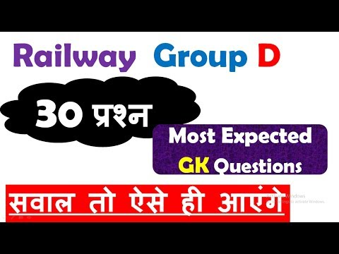 Xxx Mp4 Most Expected Questions 21 September Railway Group D Special 2018 3gp Sex