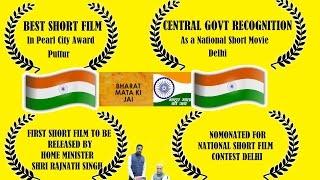 BHARAT MATA KI JAI | HINDI PATRIOTIC SHORT MOVIE | JANMA CREATIONS | PRODUCED BY DR.HARSHA KUMAR RAI