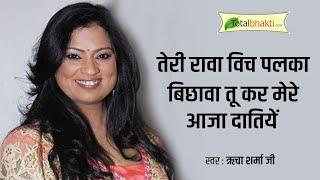 Richa Sharma | Bhajan | Teri Rava Vich Palka Bichava Tu Kar Mere Aaja Daatiye