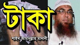 Bangla Waz টাকা | Taka by Shaikh Amanullah bin Ismail Al Madani | BD Islamic Waz Video