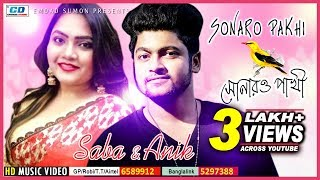 Sonaro Pakhi | Sabrina Saba | Anik Sahan | Tonoy Khan | Eid Exclusive | Official Music Video | 2017