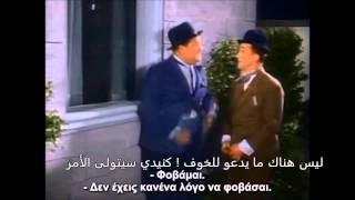 لوريل و هاردي/مترجم/ملون جودة عاليه (بوما الليل)