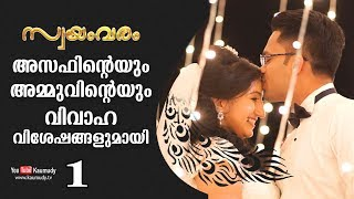 Wedding Stories | Asaf and Ammu | Swayamvaram | Kaumudy TV | EP 309