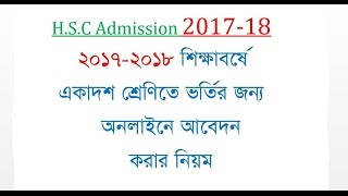 How to apply HSC admission 2017|xi class admission BD|online xiclassadmission