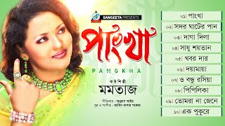Pangkha (পাংখা) | Full Audio Album | Momtaz | Sangeeta
