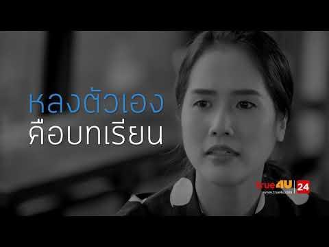The Attitude อ้น ศรีพรรณ Full Episode 27 Official by True4U