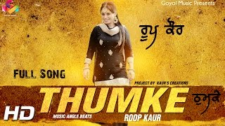 New Punjabi Song 2016 - Roop Kaur. - Thumke - Brand New Punjabi Song 2015
