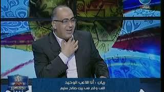 ياسر ريان يكشف مفاجأت في كواليس توقعيه للأهلي ورفضه الزمالك..وأول لقاء مع صالح سليم