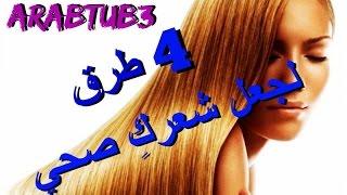 أربعة طرق لجعل شعركِ صحي - ArabTub3