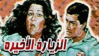 Al Zeyara al Akhira Movie | فيلم الزيارة الاخيرة