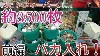 【バカ入れ】約3500枚をスピンフィーバー3にバカ入れ!前編【メダルゲーム】