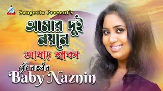 Amar Dui Noyoni Ashar Srabon - Baby Naznin Music Video - Bashoria