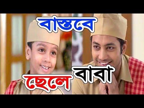 বাস্তবে বাবা ছেলে-bhojo gobindo star jalsha tv show
