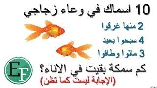 5 أحاجي وألغاز سهلة لكنها تحتاج لذكاء وتركيز عالي للإجابة عليها...