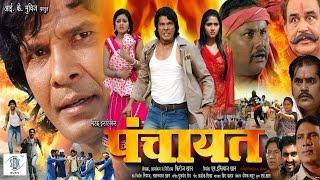 Panchayat │ Super-hit Full Length Bhojpuri Movie │ Viraj Bhatt