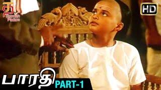 Bharathi Tamil Full Movie HD | Part 1 | Bharathiyar's Childhood | Sayaji Shinde | Devayani