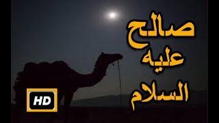 هل تعلم | قصة نبي الله صالح عليه السلام |  قصة مؤثرة - قصص رمضان 2017