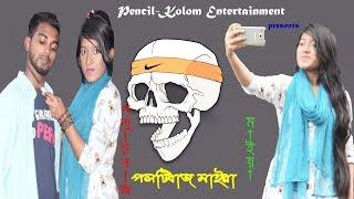 New bangla funny video 2017 | পলটিবাজ মাইয়া ২০১৭ | Best bangla funny video | PoltiBaj Maiya | 2017