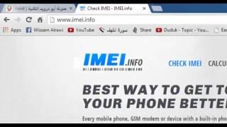كيف تعرف أن هاتفك أصلي 100%  www.imei.info.com