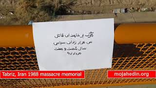 Tabriz, memorial of the martyrs of the 1988 massacre of pol  prisoners in Iran