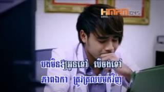 [ RHM VCD Vol 132 ] Chhorn SovanaReach - Oun Tov Barn Ber Bong Danch (Khmer MV) 2012
