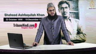 #PrimeTime:(Weekly Seedhibaat): Mujahid e azadi shaheed ashfaqullah khan ki Himmat o  Shujat: