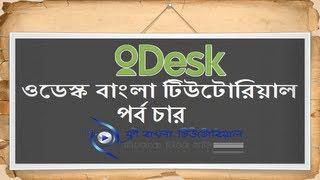 oDesk Bangla Tutorial (Part-4)